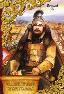 Нашествие монголов