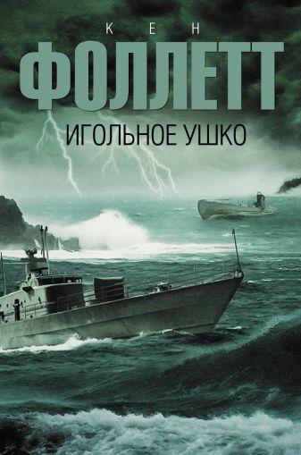Кен Фоллетт - Игольное ушко обложка книги