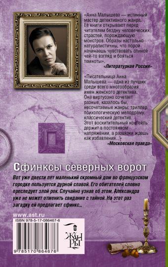 Сфинксы северных ворот Анна Малышева