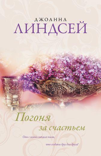 Линдсей Д. - Погоня за счастьем обложка книги