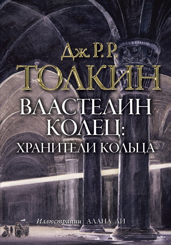 Джон Рональд Руэл Толкин - Властелин колец. Хранители кольца (с илл.Ли) обложка книги
