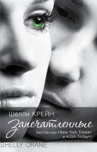 Шелли Крейн - Запечатленные' обложка книги