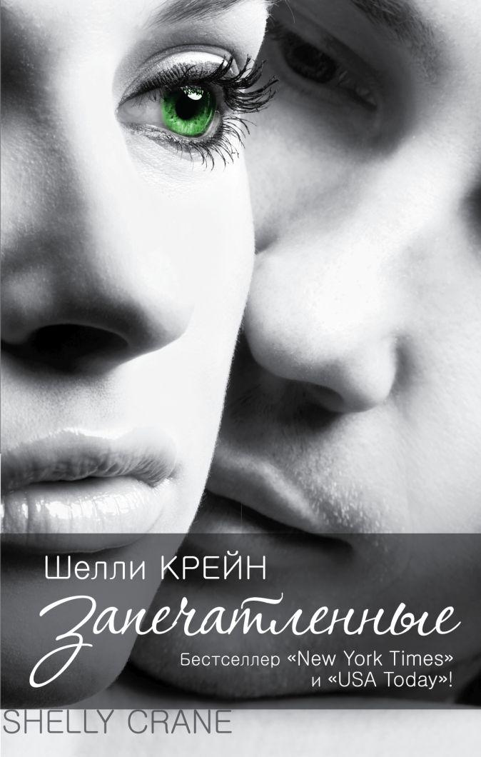 Шелли Крейн - Запечатленные обложка книги
