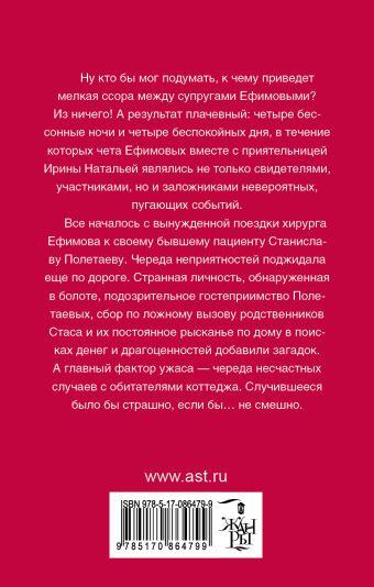 Ключи от седьмого неба Андреева В.А.