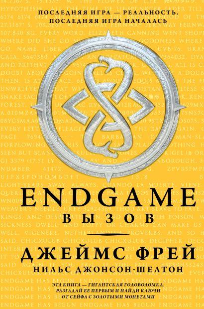Endgame. Вызов - фото 1