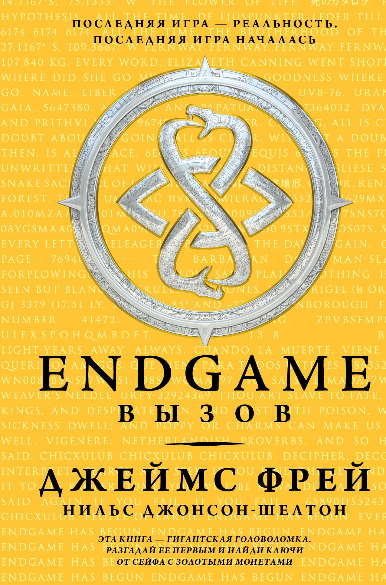 Фрей Джеймс Endgame. Вызов ISBN: 978-5-17-086480-5 endgame