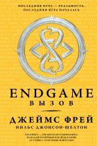 Фрей Джеймс - Endgame. Вызов' обложка книги