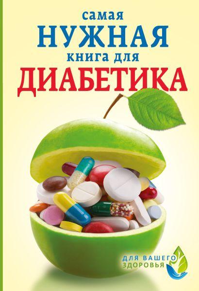 Самая нужная книга для диабетика - фото 1