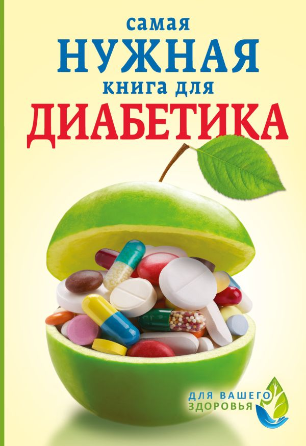 Самая нужная книга для диабетика .