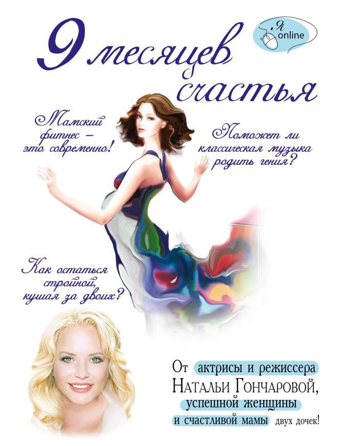 Гончарова Н.С. - 9 месяцев счастья обложка книги