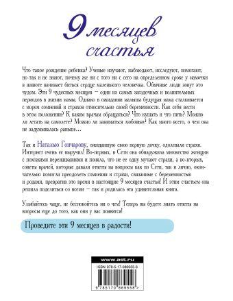 9 месяцев счастья Гончарова Н.С.