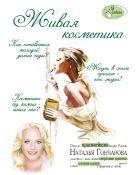Гончарова Н.С. - Живая косметика' обложка книги