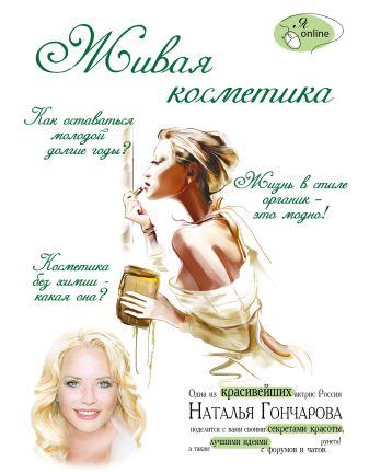 Гончарова Н.С. - Живая косметика обложка книги