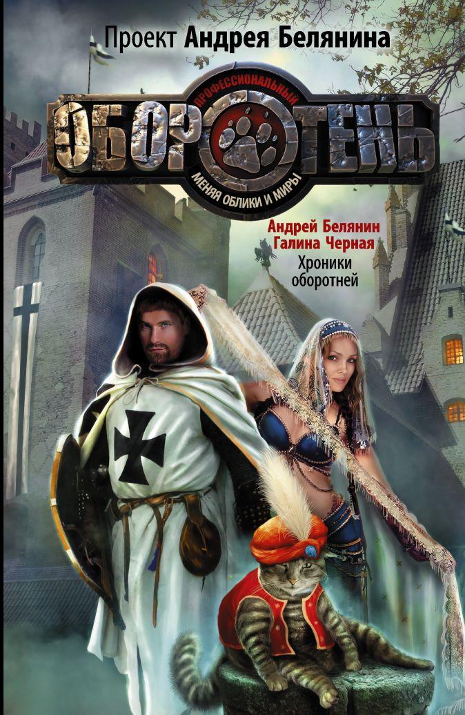 Андрей Белянин, Галина Черная - Хроники оборотней обложка книги