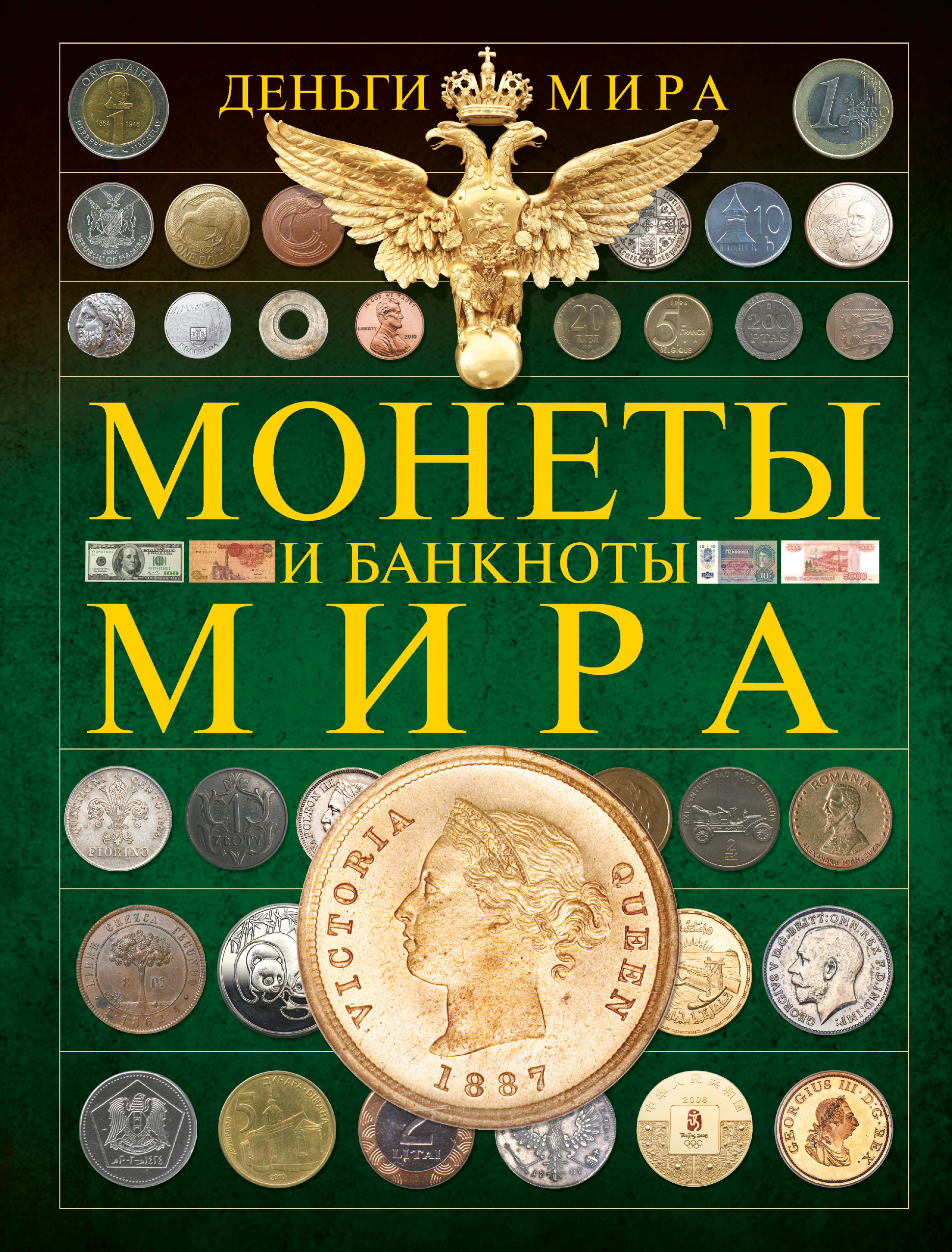 Кошевар Д.В. Монеты и банкноты мира. Деньги мира современные монеты мира 18 январь июнь 2016 г