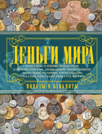 Деньги мира. Монеты и банкноты мира - фото 1