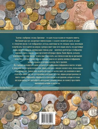 Деньги мира. Монеты и банкноты мира Кошевар Д.В.