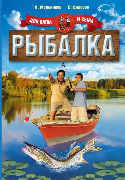 Рыбалка. Для папы и сына - фото 1