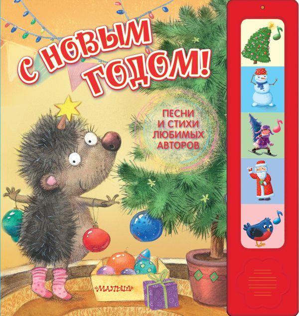 С новым годом! Песни и стихи любимых авторов Маршак С.Я.