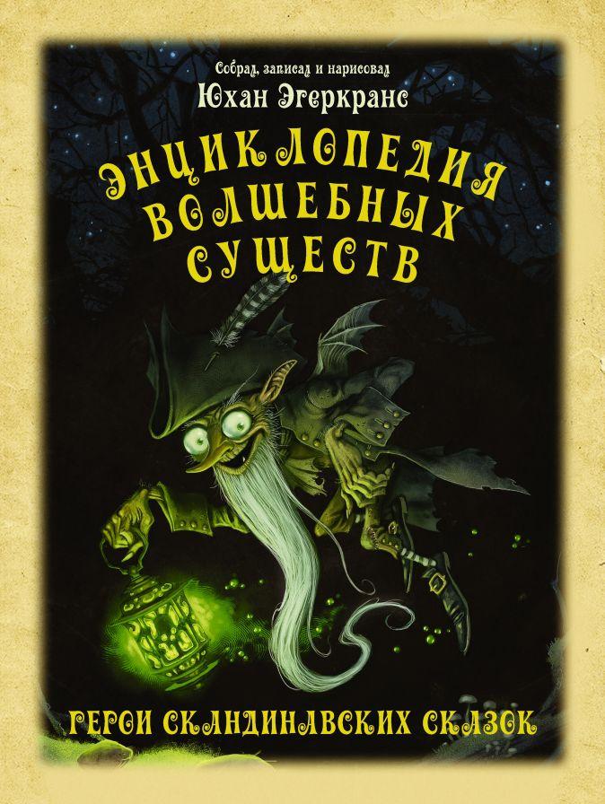 Энциклопедия волшебных существ Эгеркранс Юхан