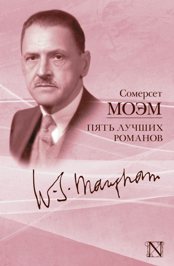 Сомерсет Моэм - Пять лучших романов обложка книги
