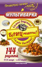 Жукова Мария - Мультиварка. Блиц-рецепты! Самые вкусные! Cамые быстрые!' обложка книги
