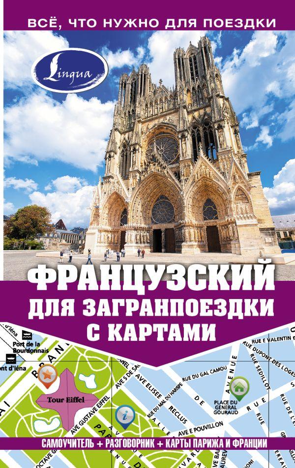 Французский для загранпоездки с картами Покровская М.Е., Покровская О.С.