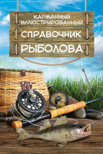 Карманный иллюстрированный справочник рыболова - фото 1