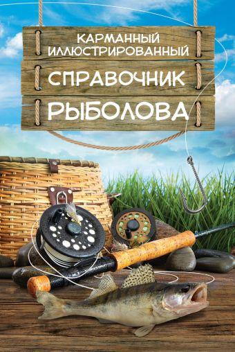Карманный иллюстрированный справочник рыболова Мельников И.В., Сидоров С.А.