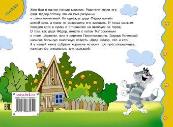 Маленькие сказочные истории про дядю Фёдора, Шарика и Матроскина Э. Успенский