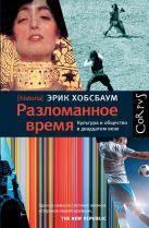 Эрик Хобсбаум - Разломанное время' обложка книги