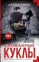 Кэрол Д. - Сломанные куклы' обложка книги