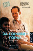 Киддер Т. - За горами-горы.История врача, который лечит весь мир.' обложка книги