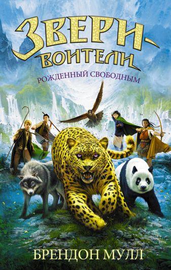 Мулл Б. - Рожденный свободным обложка книги