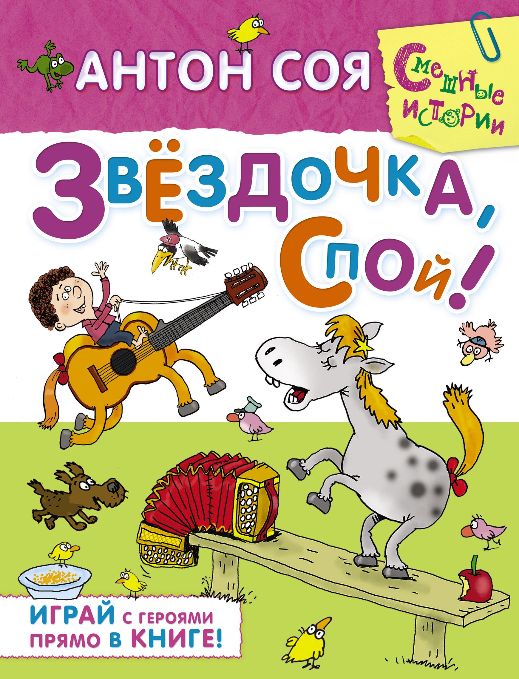 все цены на Антон Соя Звёздочка, спой! онлайн