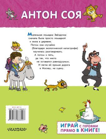 Звёздочка, спой! Антон Соя