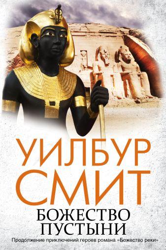 Уилбур Смит - Божество пустыни обложка книги