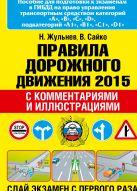 Жульнев Н.Я. - Правила дорожного движения 2015 с комментариями и иллюстрациями' обложка книги