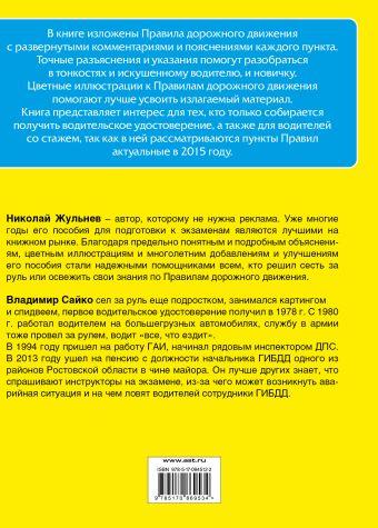 Правила дорожного движения 2015 с комментариями и иллюстрациями Жульнев Н.Я.