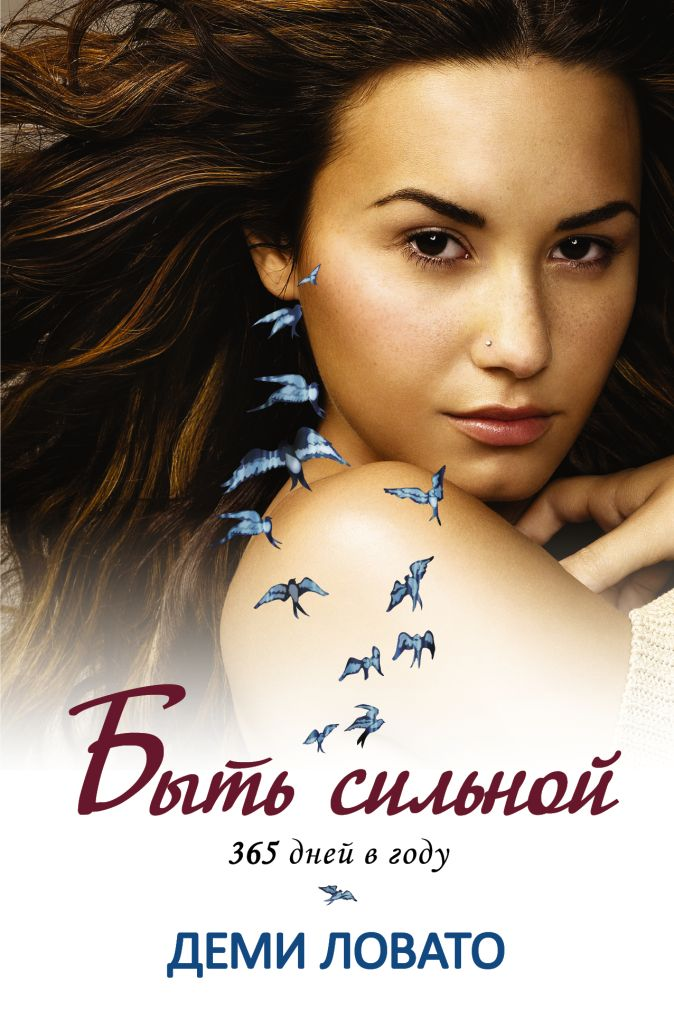 Деми Ловато - Быть сильной 365 дней в году обложка книги