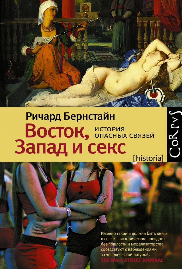 Восток, Запад и секс.История опасных связей Бернстайн Р.