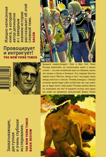Восток, Запад и секс.История опасных связей Ричард Бернстайн