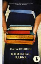 Суонсон С. - Книжная лавка' обложка книги