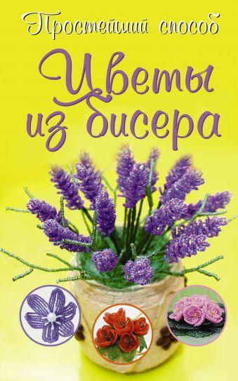 Цветы из бисера Сухина И.А.