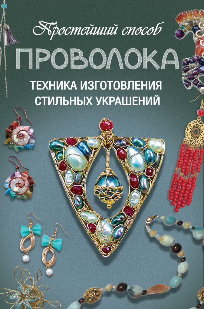 Ус Дарья - Проволока. Техника изготовления стильных украшений обложка книги