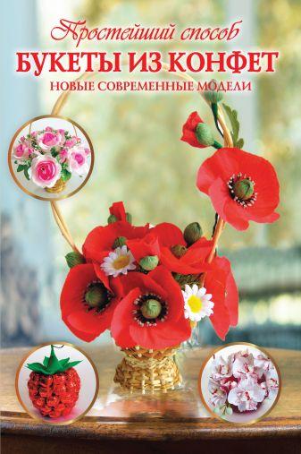 Чернобаева Л.М. - Букеты из конфет. Новые современные модели обложка книги