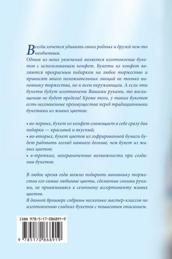 Букеты из конфет. Новые современные модели Чернобаева Л.М.