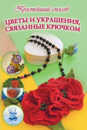 Бобрицкая Елена - Цветы и украшения, связанные крючком обложка книги