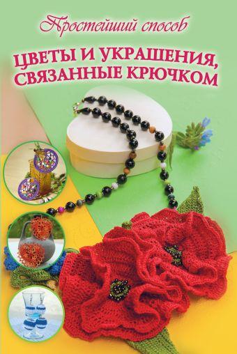 Цветы и украшения, связанные крючком Бобрицкая Елена