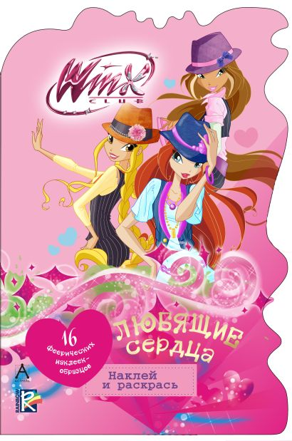 Winx Club. Любящие сердца - фото 1
